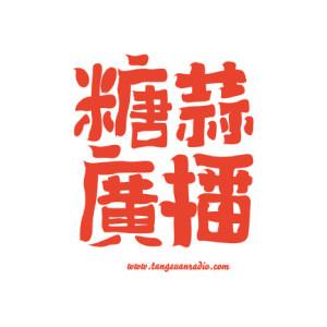 tangsuan_logo